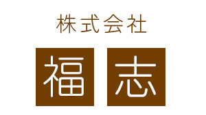 株式会社 福志